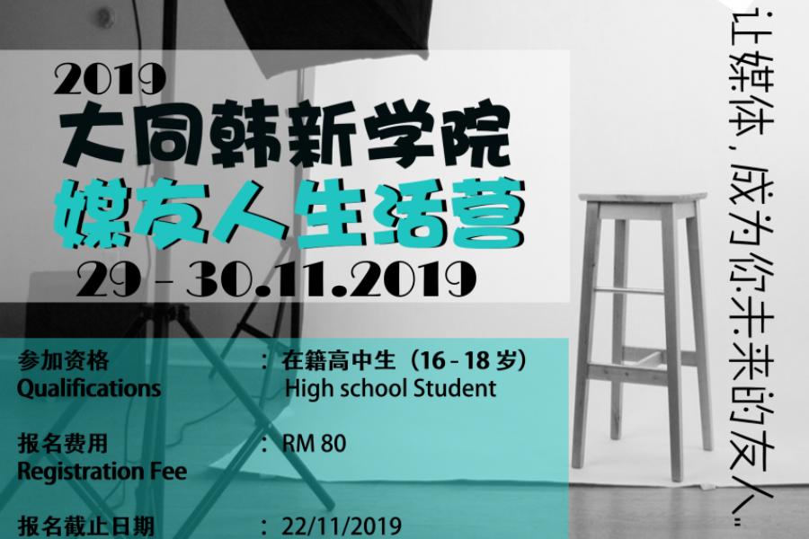 MeiYouRen Media Camp Exposes Secondary School Students to Broadcasting