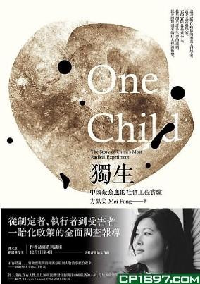 《獨生:中國最激進的社會工程實驗》